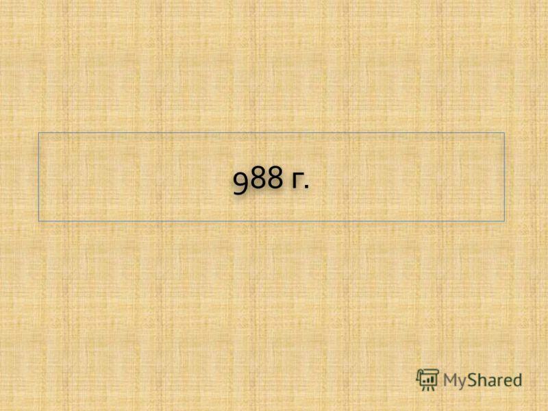 988 г.