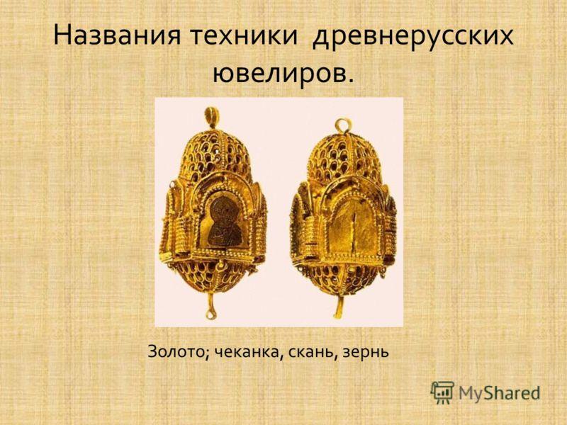 Названия техники древнерусских ювелиров. Золото ; чеканка, скань, зернь