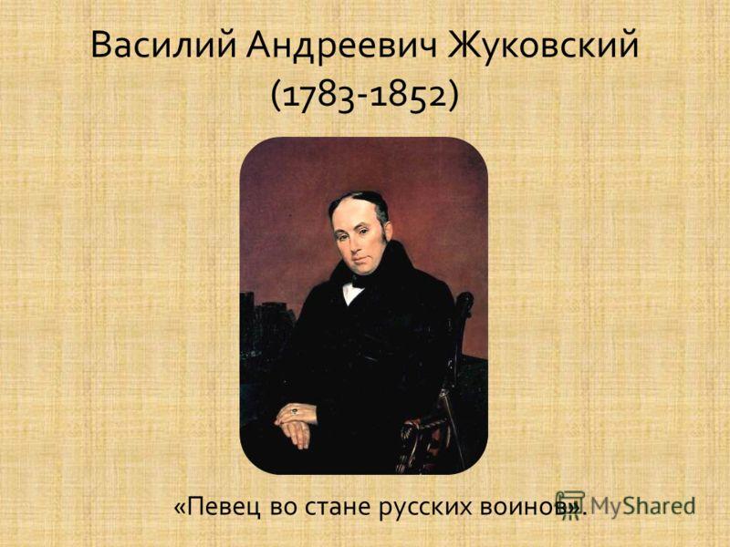 Василий Андреевич Жуковский (1783-1852) « Певец во стане русских воинов ».
