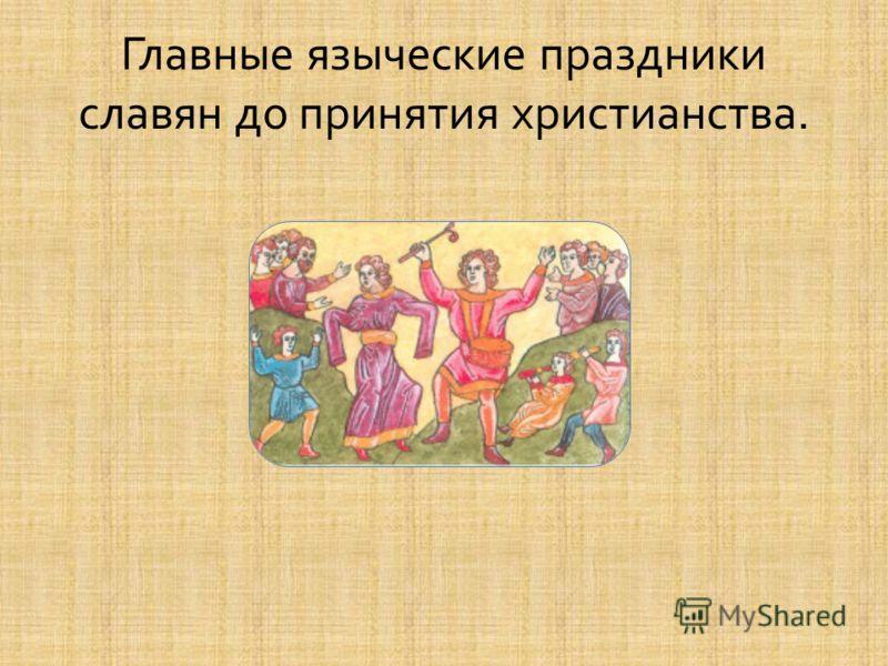 Главные языческие праздники славян до принятия христианства.