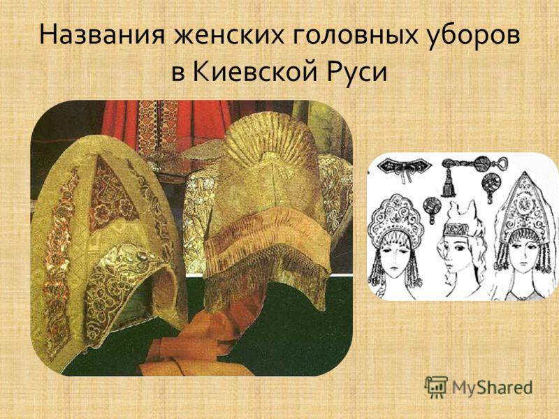 Названия женских головных уборов в Киевской Руси