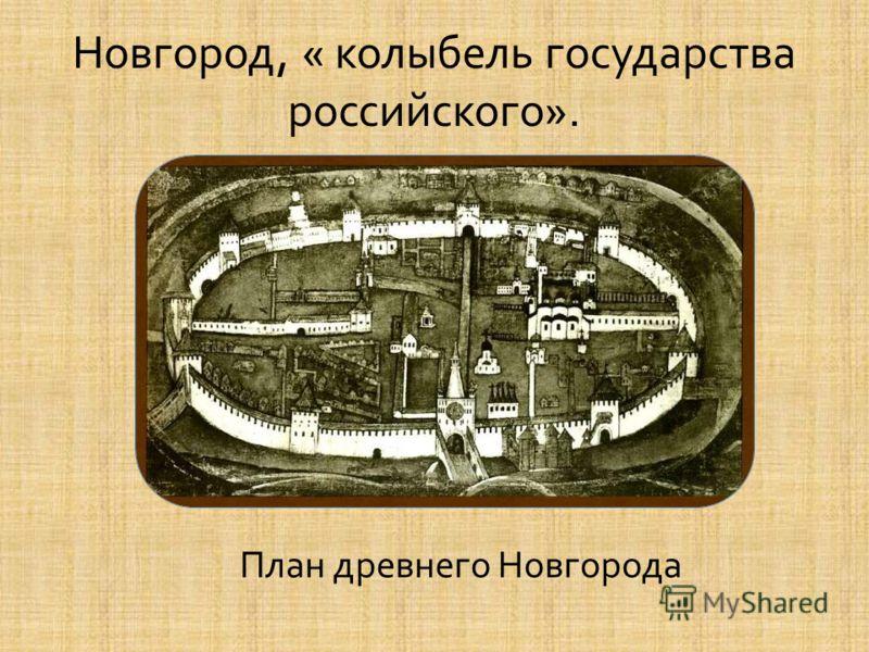 Новгород, « колыбель государства российского ». План древнего Новгорода