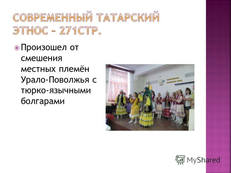 Произошел от смешения местных племён Урало-Поволжья с тюрко-язычными болгарами