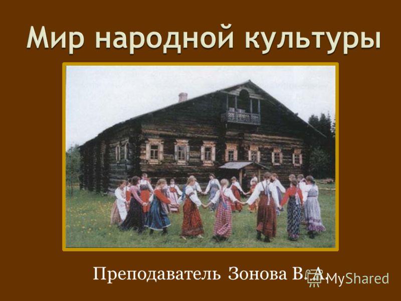 Преподаватель Зонова В. А.
