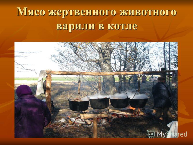 Мясо жертвенного животного варили в котле