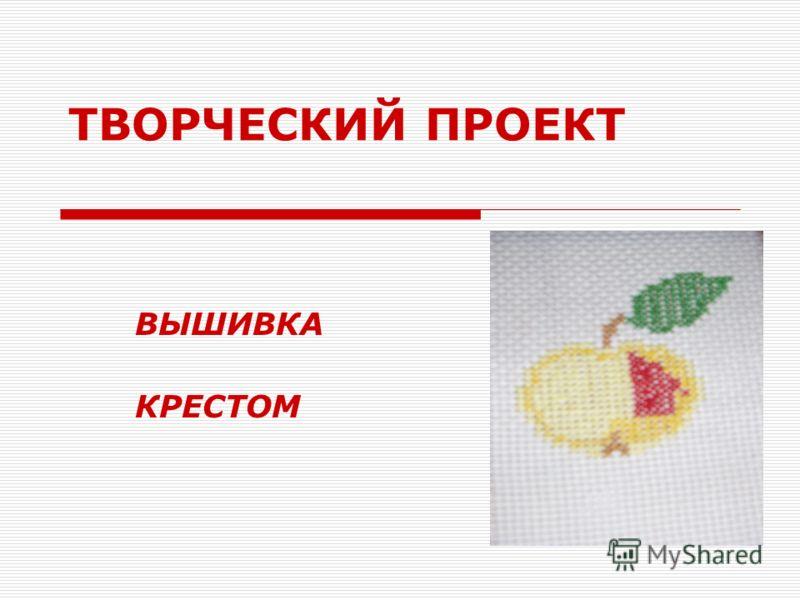 ПРОЕКТ ВЫШИВКА КРЕСТОМ. 1.
