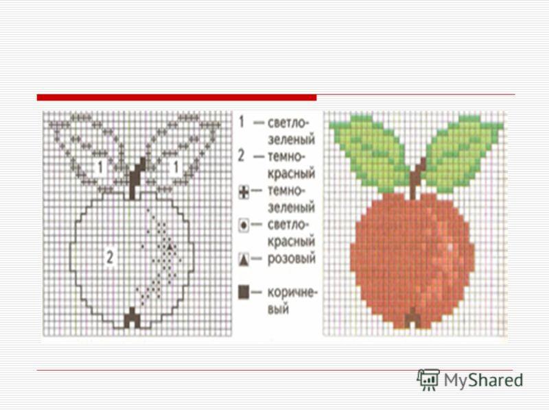 Вышивка крестиком яблоко схема