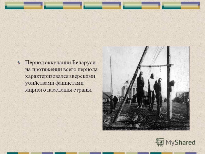 Период оккупации Беларуси на протяжении всего периода характеризовался зверскими убийствами фашистами мирного населения страны.