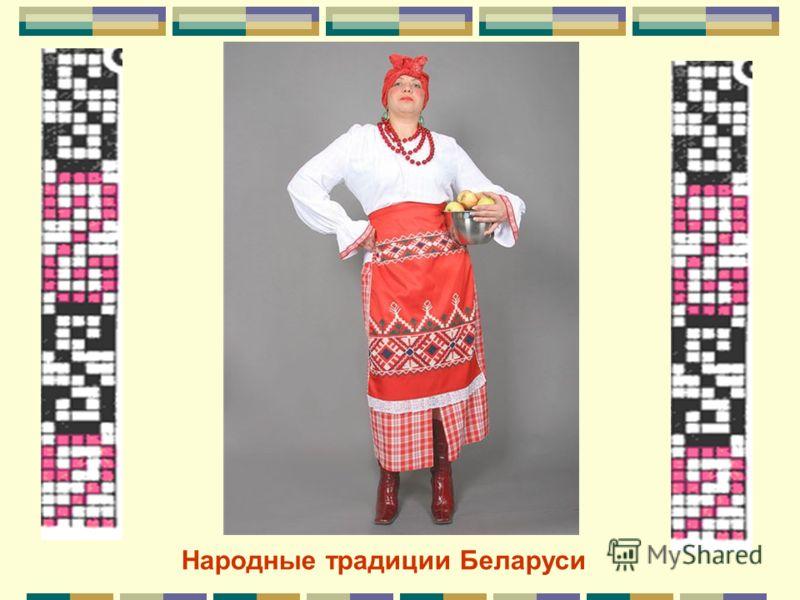 Народные традиции Беларуси
