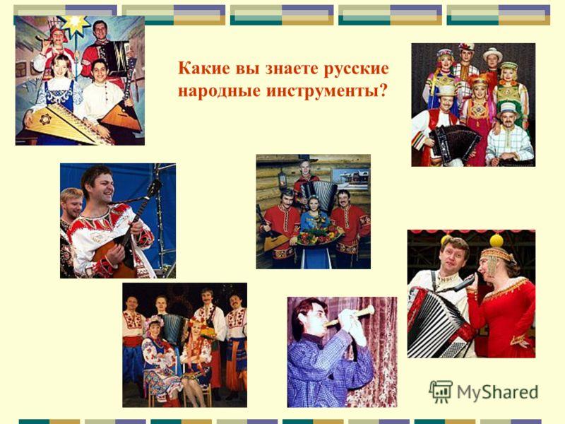Какие вы знаете русские народные инструменты?