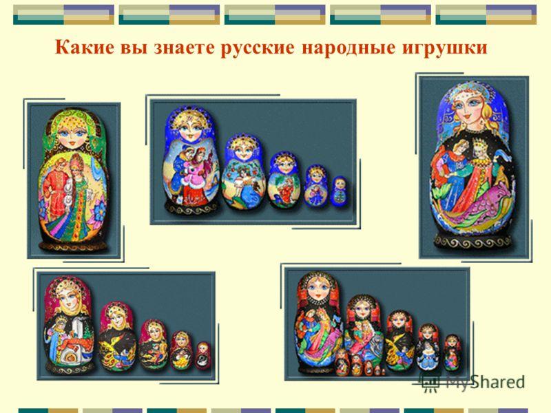 Какие вы знаете русские народные игрушки