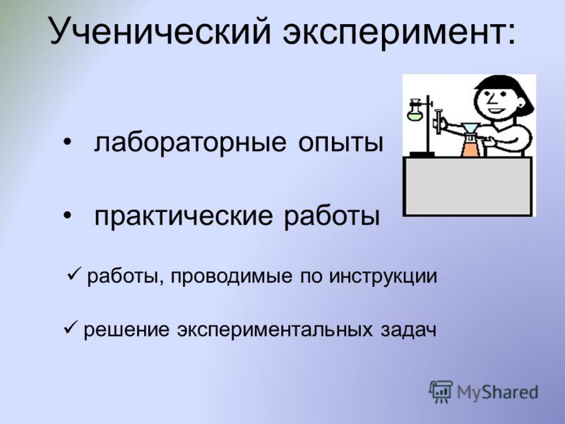 Ученический эксперимент: лабораторные опыты практические работы работы, проводимые по инструкции решение экспериментальных задач