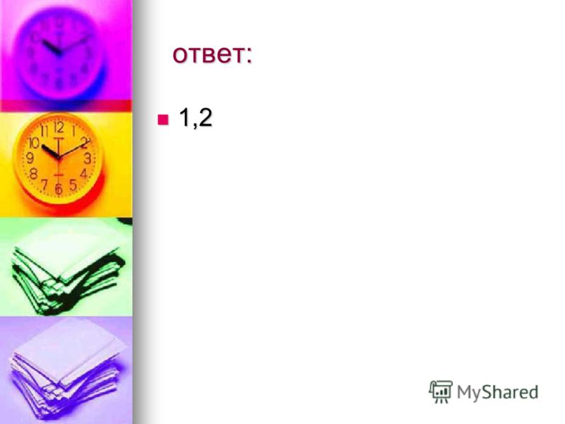ответ: ответ: 1,2 1,2