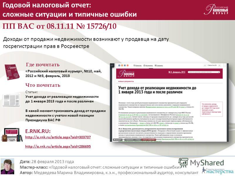 ПП ВАС от 08.11.11 15726/10 E.RNK.RU: http://e.rnk.ru/article.aspx?aid=303707 http://e.rnk.ru/article.aspx?aid=286695 Где почитать Что почитать Статьи: Учет дохода от реализации недвижимости до 1 января 2013 года и после различен В какой момент призн