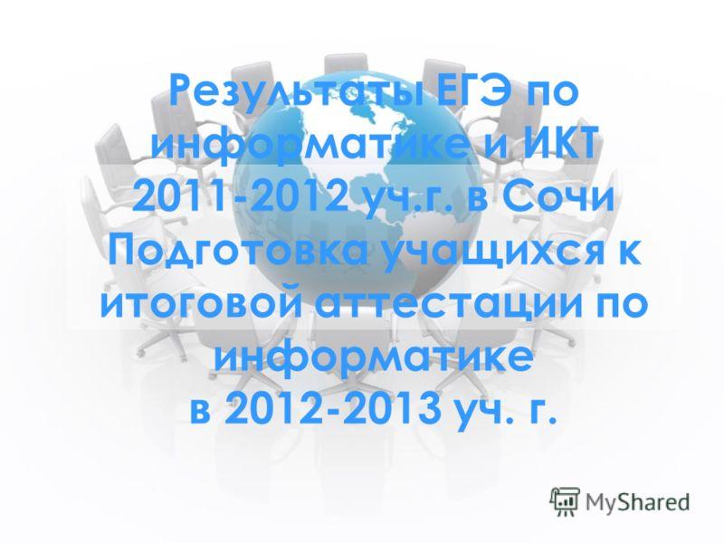 Результаты ЕГЭ по информатике и ИКТ 2011-2012 уч.г. в Сочи Подготовка учащихся к итоговой аттестации по информатике в 2012-2013 уч. г.
