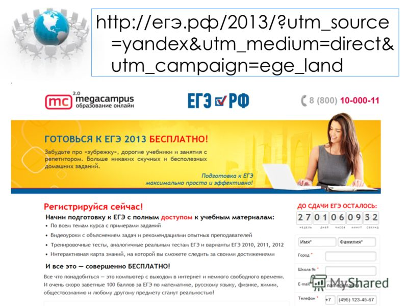 http://егэ.рф/2013/?utm_source =yandex&utm_medium=direct& utm_campaign=ege_land