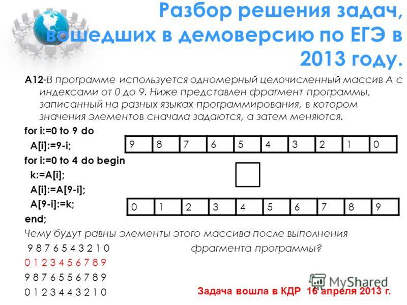 Разбор решения задач, вошедших в демоверсию по ЕГЭ в 2013 году. А12 -В программе используется одномерный целочисленный массив A с индексами от 0 до 9. Ниже представлен фрагмент программы, записанный на разных языках программирования, в котором значен