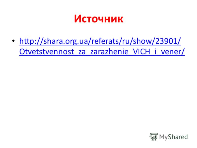 Источник http://shara.org.ua/referats/ru/show/23901/ Otvetstvennost_za_zarazhenie_VICH_i_vener/ http://shara.org.ua/referats/ru/show/23901/ Otvetstvennost_za_zarazhenie_VICH_i_vener/