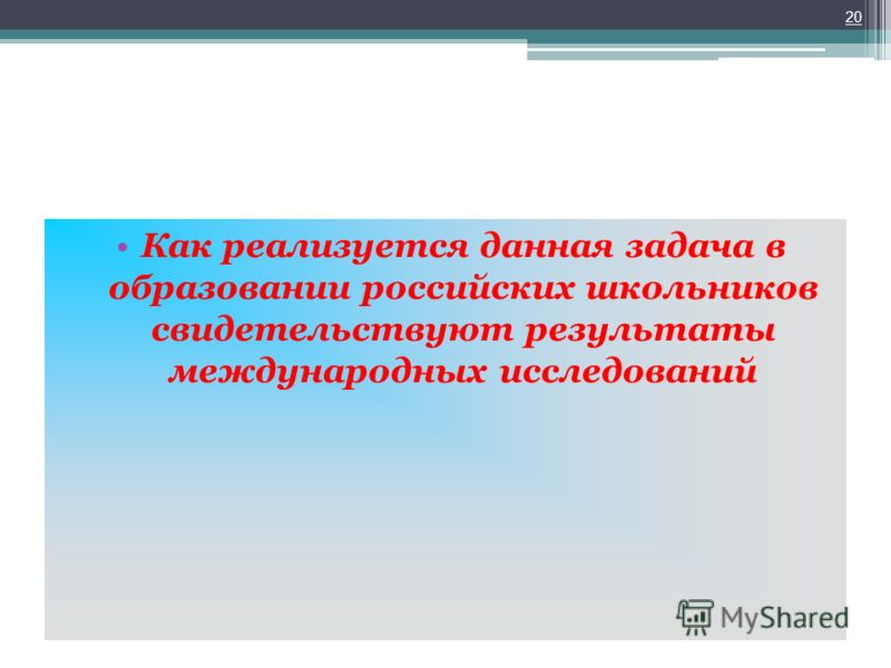 Как реализуется данная задача в образовании российских школьников свидетельствуют результаты международных исследований 20