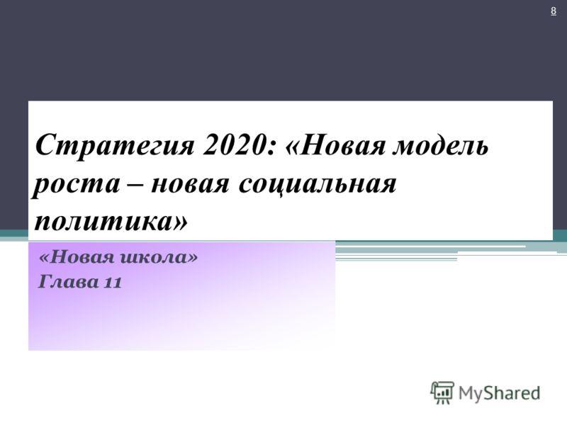 Стратегия 2020: «Новая модель роста – новая социальная политика» «Новая школа» Глава 11 8