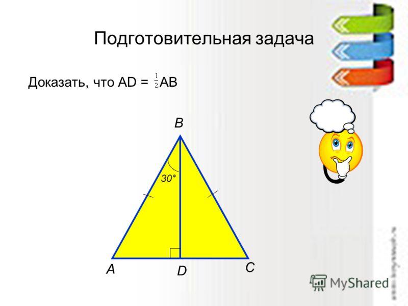 Подготовительная задача Доказать, что АD = АВ 30° А В С D