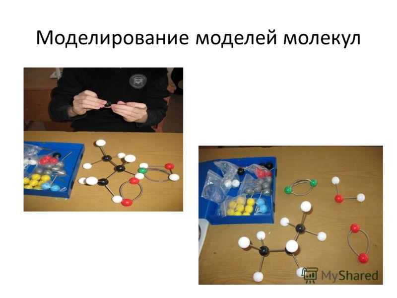 Моделирование моделей молекул