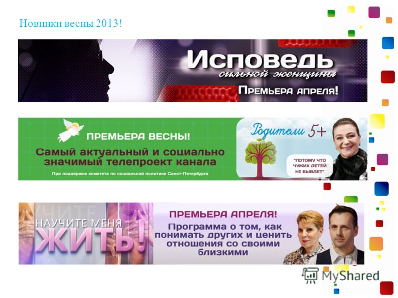 Новинки весны 2013!