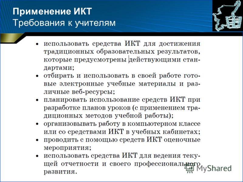 Применение ИКТ Требования к учителям