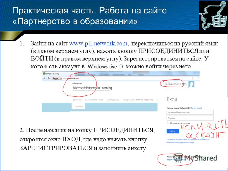 Практическая часть. Работа на сайте «Партнерство в образовании» 1.Зайти на сайт www.pil-network.com, переключиться на русский язык (в левом верхнем углу), нажать кнопку ПРИСОЕДИНИТЬСЯ или ВОЙТИ (в правом верхнем углу). Зарегистрироваться на сайте. У