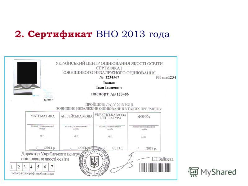 2. Сертификат ВНО 2013 года