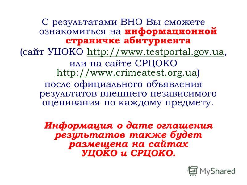 С результатами ВНО Вы сможете ознакомиться на информационной страничке абитуриента (сайт УЦОКО http://www.testportal.gov.ua, или на сайте СРЦОКО http://www.crimeatest.org.ua) после официального объявления результатов внешнего независимого оценивания