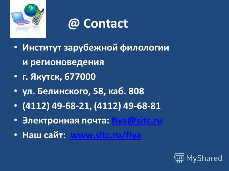@ Contact Институт зарубежной филологии и регионоведения г. Якутск, 677000 ул. Белинского, 58, каб. 808 (4112) 49-68-21, (4112) 49-68-81 Электронная почта: fiya@sitc.rufiya@sitc.ru Наш сайт: www.sitc.ru/fiyawww.sitc.ru/fiya
