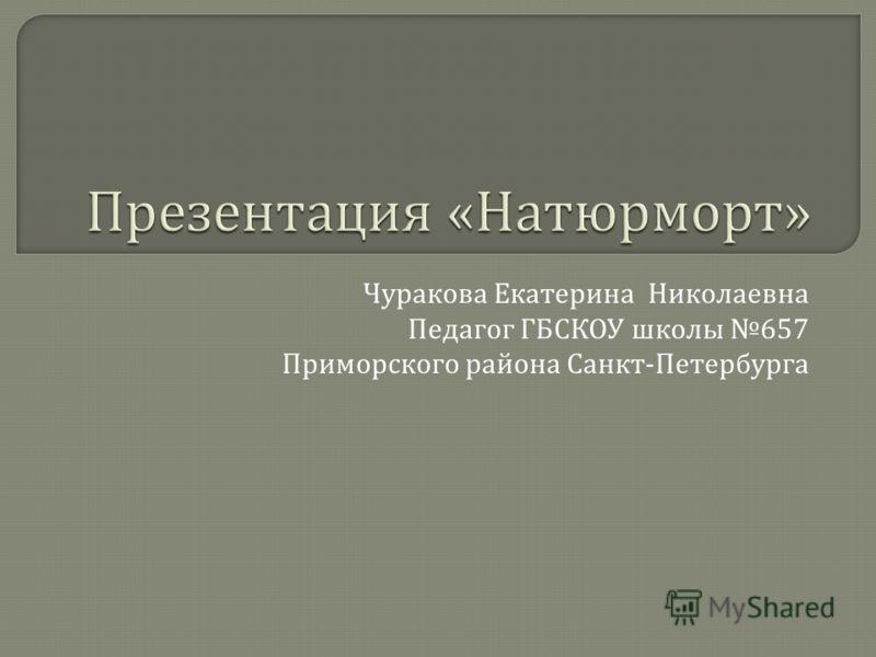 Чуракова Екатерина Николаевна Педагог ГБСКОУ школы 657 Приморского района Санкт - Петербурга