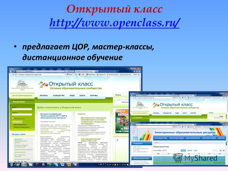 Открытый класс http://www.openclass.ru/ http://www.openclass.ru/ предлагает ЦОР, мастер-классы, дистанционное обучение 2012 Методические чтения