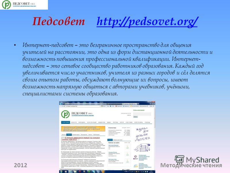 Педсовет http://pedsovet.org/http://pedsovet.org/ Интернет-педсовет – это безграничное пространство для общения учителей на расстоянии, это одна из форм дистанционной деятельности и возможность повышения профессиональной квалификации. Интернет- педсо
