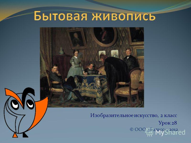 Изобразительное искусство, 2 класс Урок 28 © ООО «Баласс», 2012