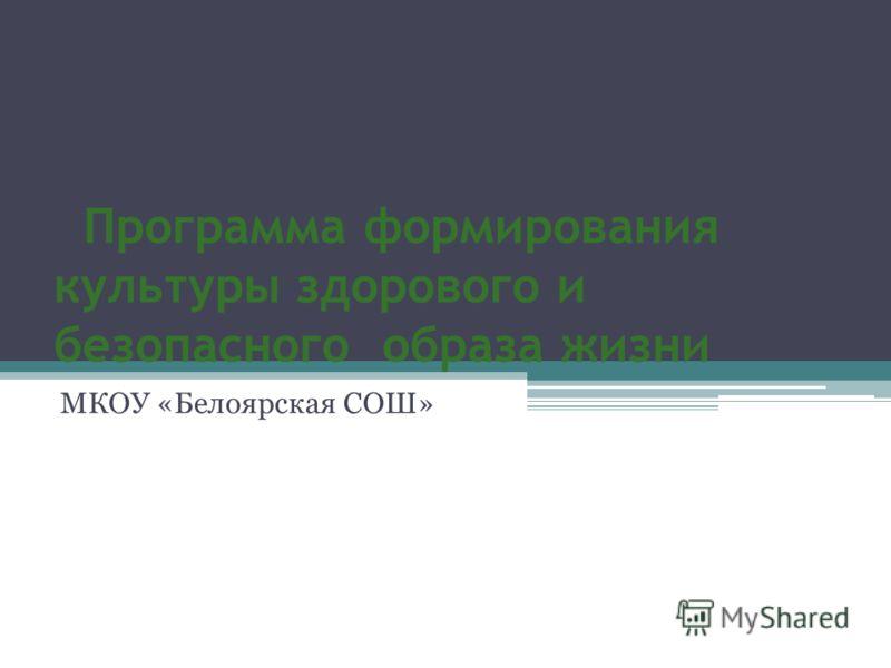 Программа формирования культуры здорового и безопасного образа жизни МКОУ «Белоярская СОШ»