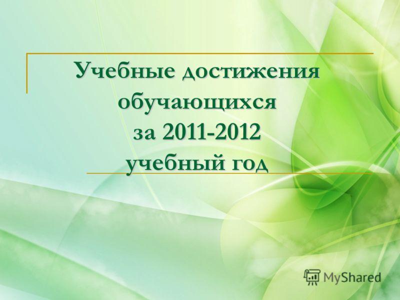 Учебные достижения обучающихся за 2011-2012 учебный год