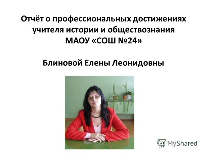 Отчёт о профессиональных достижениях учителя истории и обществознания МАОУ «СОШ 24» Блиновой Елены Леонидовны