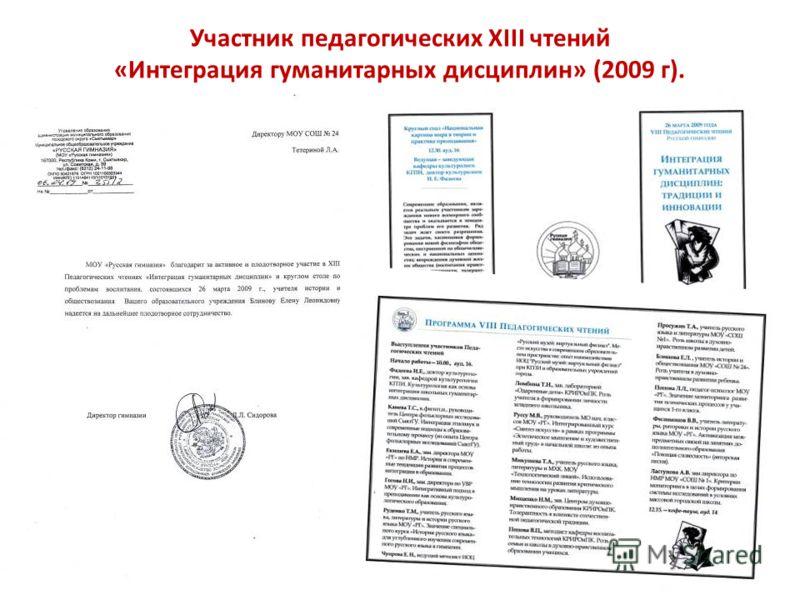 Участник педагогических XIII чтений «Интеграция гуманитарных дисциплин» (2009 г).