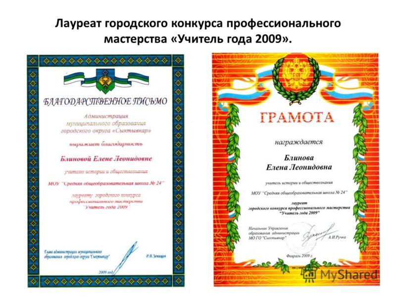 Лауреат городского конкурса профессионального мастерства «Учитель года 2009».