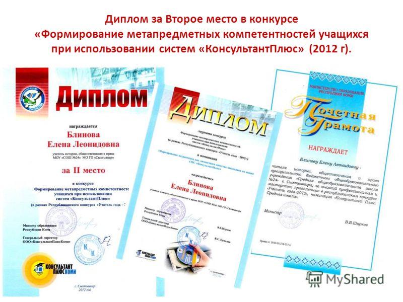 Диплом за Второе место в конкурсе «Формирование метапредметных компетентностей учащихся при использовании систем «КонсультантПлюс» (2012 г).
