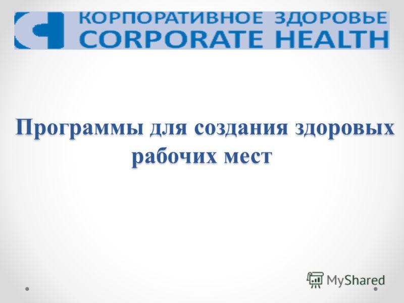 Программы для создания здоровых рабочих мест Программы для создания здоровых рабочих мест