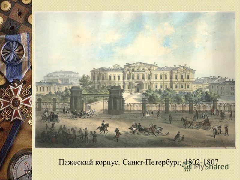 Пажеский корпус. Санкт-Петербург, 1802-1807