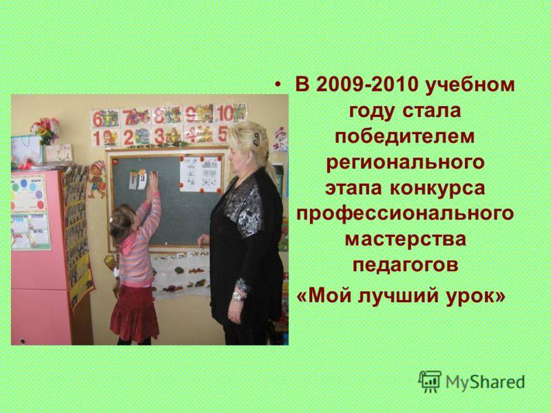 В 2009-2010 учебном году стала победителем регионального этапа конкурса профессионального мастерства педагогов «Мой лучший урок»