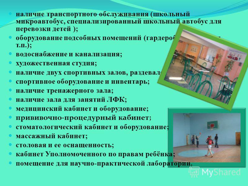 наличие транспортного обслуживания (школьный микроавтобус, специализированный школьный автобус для перевозки детей ); оборудование подсобных помещений (гардеробы, туалеты и т.п.); водоснабжение и канализация; художественная студия; наличие двух спорт