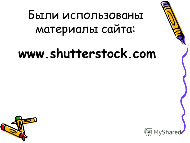 Были использованы материалы сайта: www.shutterstock.com