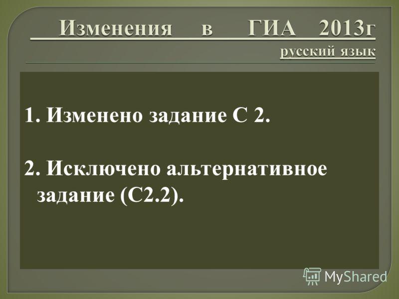 1. Изменено задание С 2. 2. Исключено альтернативное задание (С2.2).