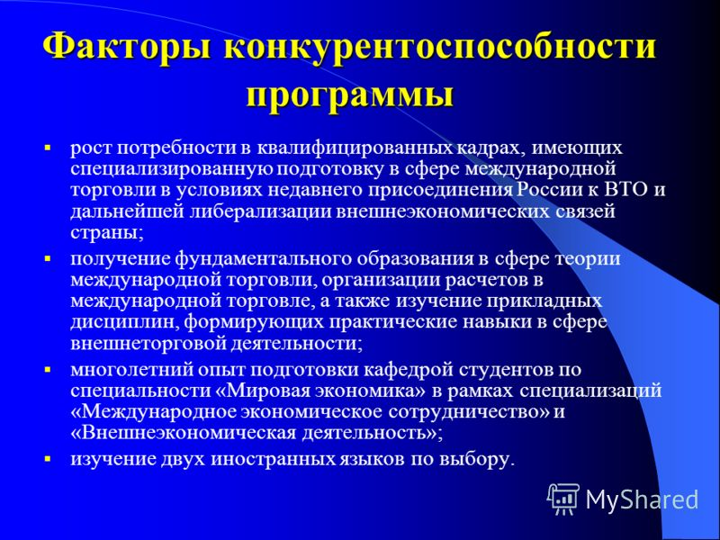 Факторы конкурентоспособности программы рост потребности в квалифицированных кадрах, имеющих специализированную подготовку в сфере международной торговли в условиях недавнего присоединения России к ВТО и дальнейшей либерализации внешнеэкономических с