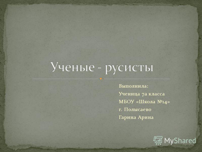Выполнила: Ученица 7а класса МБОУ «Школа 14» г. Полысаево Гарина Арина